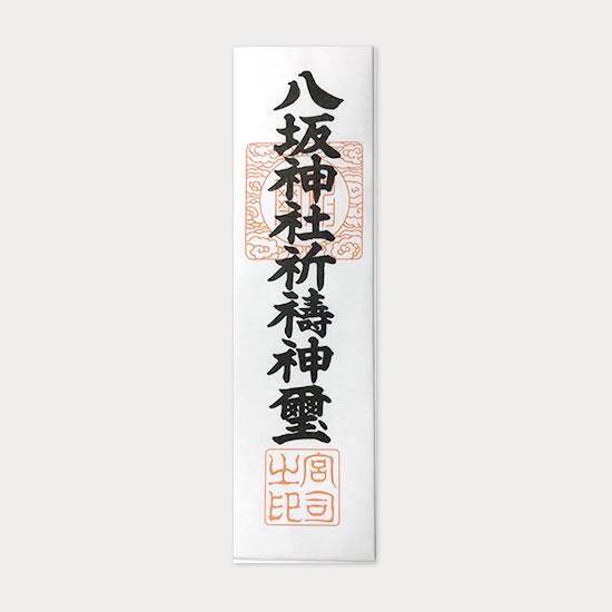 八坂神社大麻