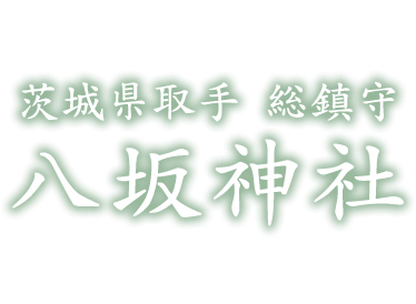 茨城県取手 総鎮守 八坂神社
