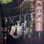 雅楽の夕べ ポスター1
