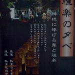 雅楽の夕べ ポスター2