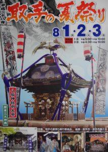 例大祭ポスター 28  トリミング済み