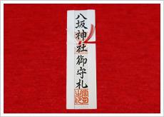 八坂神社神札