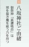 八坂神社ご由緒