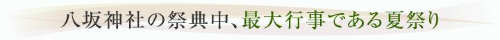 八坂神社の祭典中、最大行事である夏祭り