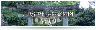 八坂神社 境内案内図