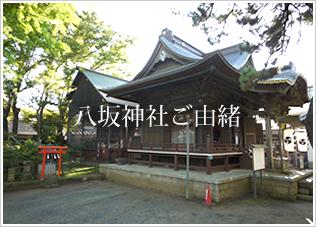 八坂神社とは