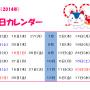平成26年(2014)戌の日カレンダー