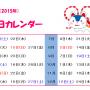 平成27年(2015)戌の日カレンダー