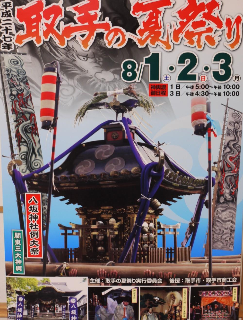 例大祭ポスター3