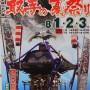 平成二十七年度 八坂神社例大祭