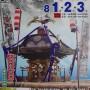 平成二十八年度 八坂神社例大祭