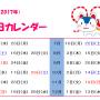 平成28年(2016)戌の日カレンダー