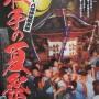 平成二十九年度 八坂神社例大祭