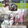 神主さんと歩く筑波山の小さな旅7