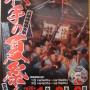 平成三十年度 八坂神社例大祭