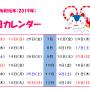 平成31年・令和元年(2019)戌の日カレンダー