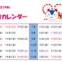平成31年(2019)戌の日カレンダー