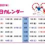 令和3年(2021)戌の日カレンダー
